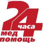 Круглосуточная медицинская помощь в Москве