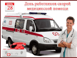 День скорой помощи в России