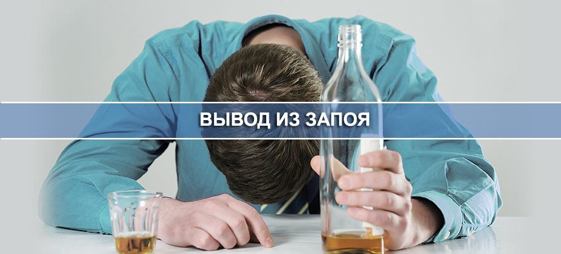 Вывод из запоя на дому: вызов нарколога для детокса